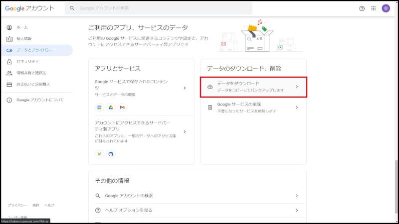 G Suite data backup method   Mita Information Technology