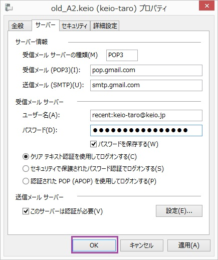 gmail settings in windows live mail